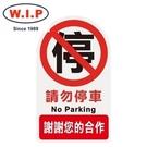 【W.I.P】3000系列標示牌-請勿停車  3001 台灣製 /個