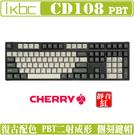 [地瓜球@] ikbc CD108 機械式 鍵盤 復古色 PBT 側刻 Cherry 靜音紅軸