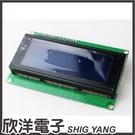 Arduino IIC/I2C LCD2004字元液晶顯示器(1307) #實驗室、學生模組、電子材料、電子工程、適用Arduino#