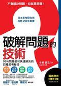 破解問題的技術:日本思考研究所耗時20年鉅著, 99%問題都可快速解決的四種思考..