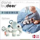 ✿蟲寶寶✿【丹麥Done by deer】超萌動物造型 可吊掛 多功能安撫玩具 小象Elphee