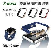 ☆愛思摩比☆X Doria Defense Apple Watch Series 2 38mm 42mm 鋁合金保護殼