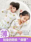 兒童家居服-兒童睡衣夏季嬰兒寶寶家居服空調服純棉長袖男孩薄款男童女童夏裝 花間公主
