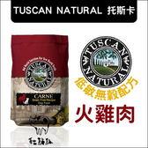 Tuscan Natural 托斯卡〔無穀犬糧,火雞+雞肉+蔬果,15磅〕