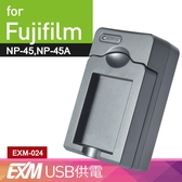 Kamera Fujifilm NP-45 USB 隨身充電器 EXM JZ300 JZ305 JZ500 JZ505 T300 T200 L50 L30 NP45 NP-45A NP45A NP45S
