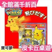 日本 MegaHouse 日月版 皮卡丘 危機一發過年桌遊 寶可夢 整人玩具【小福部屋】