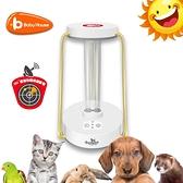 【南紡購物中心】[Baby House]公司貨一年保固 愛兒房寵物紫外線雷達殺菌消毒燈35W