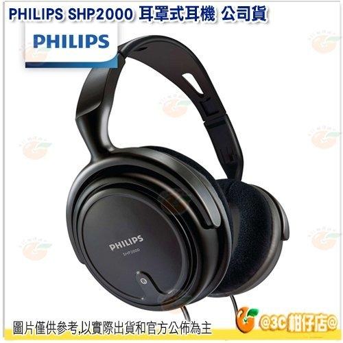 飛利浦 PHILIPS SHP2000 耳罩式耳機 公司貨 有線耳機 頭戴式耳機 立體聲