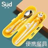 兒童餐具套裝幼兒園寶寶初學生防滑專用訓練筷子小孩握快學抓筷子 一米陽光