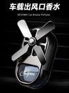 出風口香水車載香薰汽車香氛裝飾品車內創意擺件高檔風扇持久淡香 設計師生活