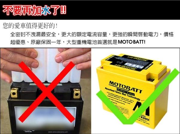 美國MOTOBATT MBTX7ABS AGM強效機車電池 電瓶 【亞克】