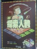 【書寶二手書T2/少年童書_YHS】知識探險遊戲書-探索人體_瑪德琳.丹妮