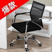 電腦椅家用辦公室職員會議簡約特價游戲人體工學升降旋轉靠背凳子 NMS生活樂事館
