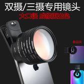 廣角鏡頭 廣角微距手機鏡頭華為p20/P20pro榮耀8X雙攝像頭VIVO單反Z1拍照Z3 薇薇