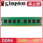 【南紡購物中心】Kingston 金士頓 DDR4-2400 8G 單面 桌上型記憶體(KVR24N17S8/8)