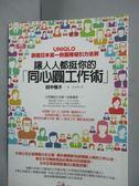 【書寶二手書T1/財經企管_GMM】讓人人都挺你的同心圓工作術-UNIQLO創造日本第一的團隊…