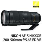 NIKON AF-S NIKKOR 200-500mm F5.6 E ED VR 拍鳥鏡頭 贈1000元禮券 (24期0利率 免運 國祥公司貨) 防手震鏡頭