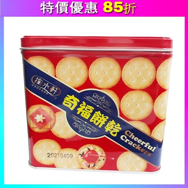 掬水軒奇福餅乾(奇福方罐)860g*1罐 【合迷雅好物超級商城】
