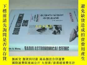 二手書博民逛書店RADIO罕見ASTRONOMICAL SEEING5919