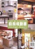 (二手書)廚房規劃書