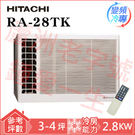 【HITACHI日立】定頻冷專側吹窗型冷氣 RA-28TK *3-4坪*含基本安裝+舊機處理