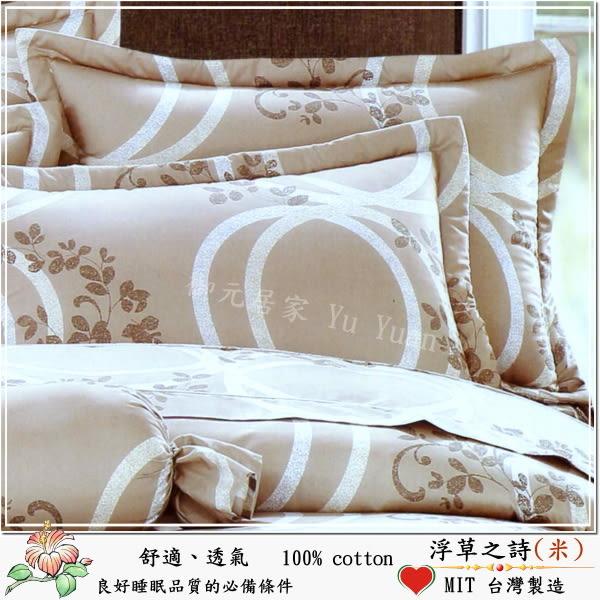 加大【薄被套+薄床包】(6*6.2尺)/加大高級四件式100%純棉『浮草之詩』(米)御元居家-MIT