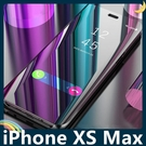 iPhone XS Max 6.5吋 電鍍半透保護套 鏡面側翻皮套 免翻蓋接聽 原裝同款 支架 手機套 手機殼