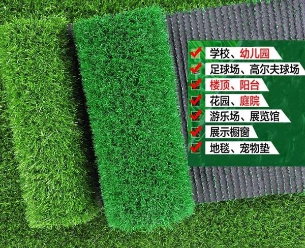 人造草坪仿真草坪人工塑料假草皮墻綠植陽臺戶外裝飾綠色地毯墊子-快速出貨FC