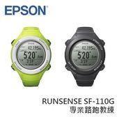 【台中平價鋪】全新 Epson RUNSENSE SF-110B/G 路跑教練 SF110 入門首選