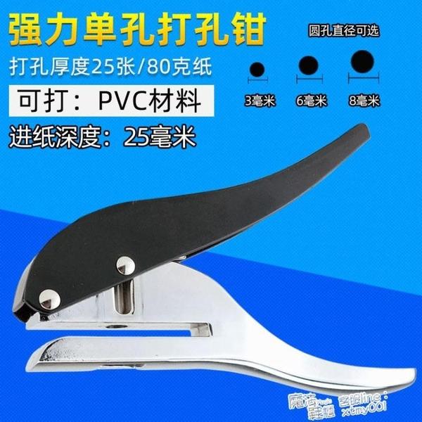 重型打孔器8mm孔徑會員卡單孔打孔鉗圓孔鉗手握打洞器PVC紙品沖孔 夏季新品