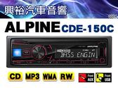 【ALPINE】CDE-150C 前置USBCD/WMA/MP3/AM/FM主機
