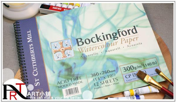 『ART小舖』英國山度士BOCKINGFORD博更福 圈裝水彩紙36X26cm中紋目300磅12張入 適合寫意畫風