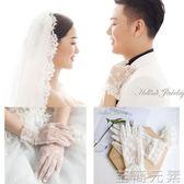 新娘手套新娘手套蕾絲白色結婚手套婚慶婚禮白紗婚紗手套短款歐式復古手套 至簡元素