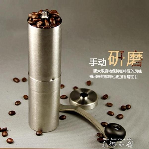 手搖咖啡磨豆機 粉碎機 手動 磨粉 家用 不銹鋼便攜式【米娜小鋪】