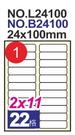 《享亮商城》L24100 (1號)A4鐳射噴墨電腦標籤 鶴屋