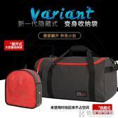 行李袋艾奔女手提單肩袋男士大容量出差旅行中小輕便旅行包學生 快意購物網