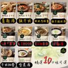 韓國 CJ bibigo 800g 必品閣 牛肉 豬肉 湯包 調理包 即食鍋 料理包 湯底 韓式 料理 原裝 進口