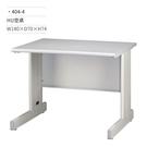HU空桌/辦公桌(無抽屜)404-4 W...