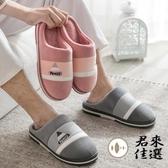 厚底棉拖鞋室內保暖防滑情侶毛拖鞋男女秋冬【君來佳選】