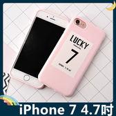 iPhone 7 4.7吋 粉色幸運七保護套 軟殼 嫩粉PINK LUCKY7 可掛繩全包款 矽膠套 手機套 手機殼