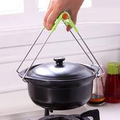 ♚MY COLOR♚不鏽鋼防燙夾 電鍋 加熱 料理 烘焙 烹飪 用餐 食物 隔熱 蓋子 夾取 懸掛【N92-1】