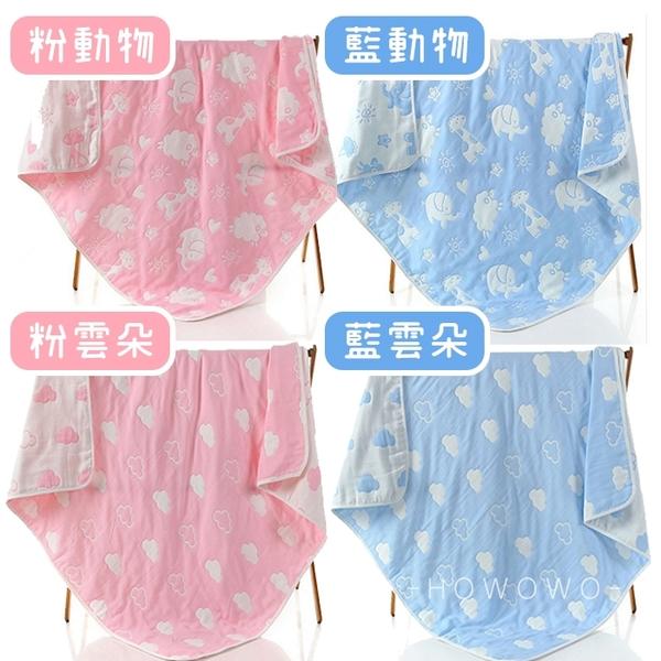純棉六層紗布空調被 嬰兒蓋被 新生兒浴巾 全棉嬰幼兒蓋毯 抱毯 DH8026  好娃娃
