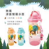台灣製 三色可選 400ml兒童無毒滑蓋吸管雙層儲存冷水壺/成長水壺 易晉