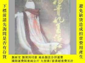 二手書博民逛書店罕見楊貴妃復活祕史Y19658 (日)渡邊龍策著 河北人民出版社