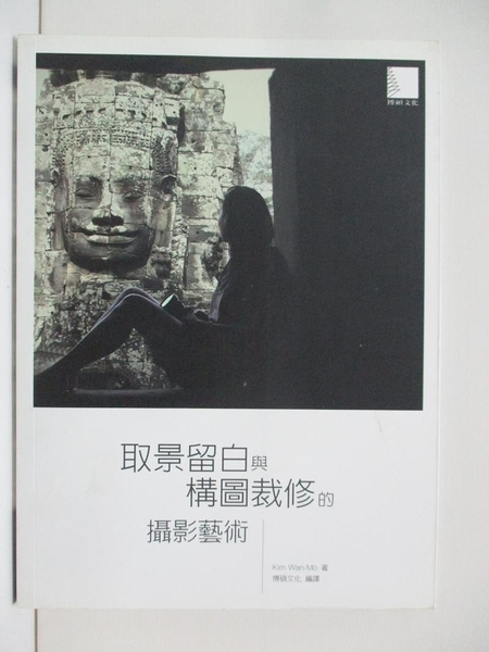 【書寶二手書T1/攝影_DM6】取景留白與構圖裁修的攝影藝術_Kim wan-MO