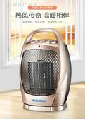 臺式暖風機取暖器家用浴室小太陽省電暖氣器節能辦公室迷你 父親節好康下殺