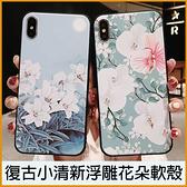 復古浮雕花朵軟殼 三星手機殼S10 S10+ S10E  S8+ S9 S9+  中國風全包防摔軟殼 磨砂材質 小清新花朵