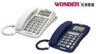 【WONDER旺德】 8組記憶來電顯示有線電話 WD-9001(紅色)