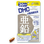 DHC活力鋅元素(30日份)【康是美】