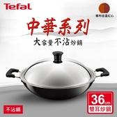 法國特福Tefal 中華系列36CM不沾雙耳中式炒鍋